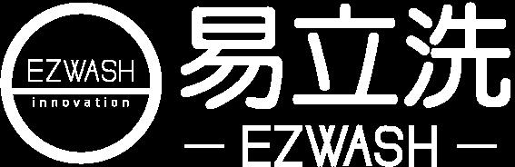 EZWASH 易立洗